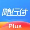 随行付PlusAPP官方下载,随行付PlusPOS机怎么样,靠谱么?
